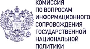 Комиссия по гос. нац. политике